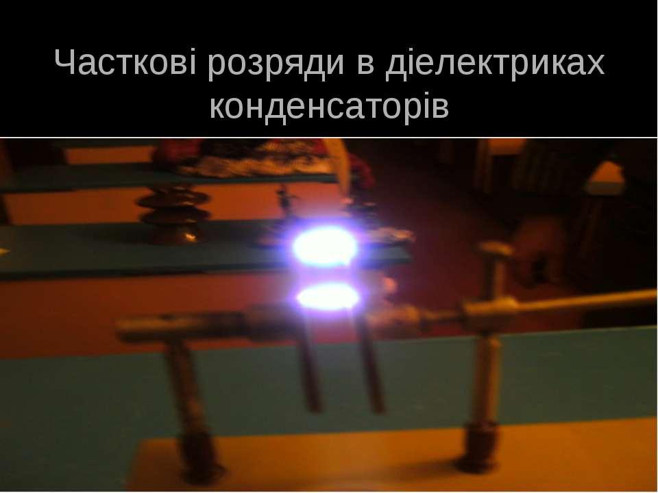 Часткові розряди в діелектриках конденсаторів