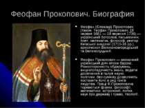 Феофан Прокопович. Биография Феофан (Єлеазар) Прокопович (також: Теофан Проко...