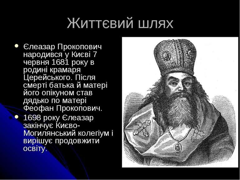Життєвий шлях Єлеазар Прокопович народився у Києві 7 червня 1681 року в родин...