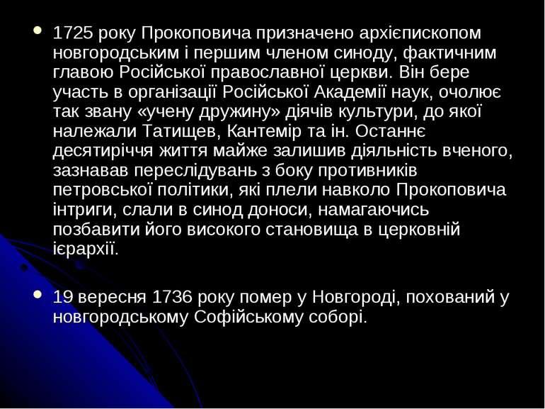 1725 року Прокоповича призначено архієпископом новгородським і першим членом ...