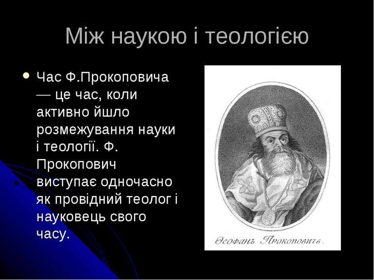 Між наукою і теологією Час Ф.Прокоповича — це час, коли активно йшло розмежув...