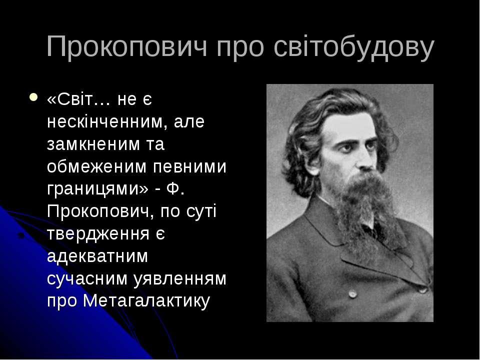 Прокопович про світобудову «Світ… не є нескінченним, але замкненим та обмежен...