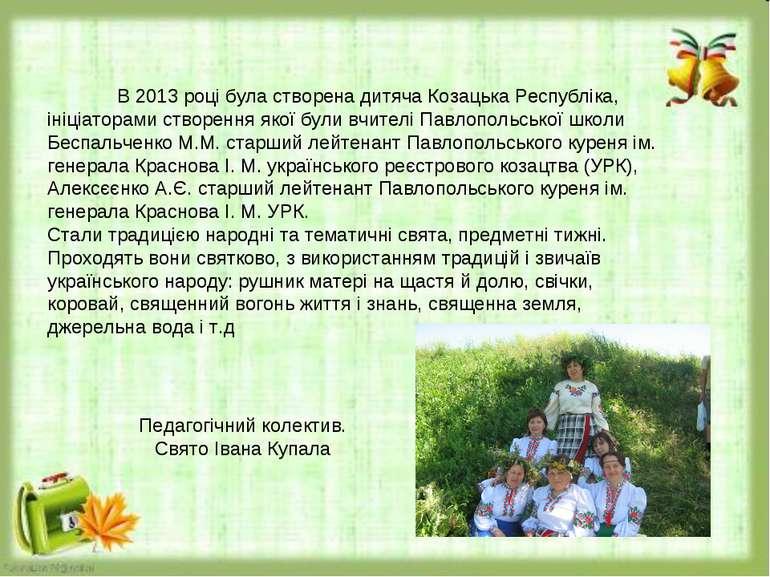 В 2013 році була створена дитяча Козацька Республіка, ініціаторами створення ...