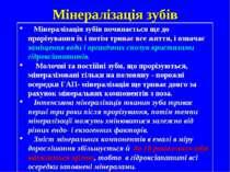 Мінералізація зубів Мінералізація зубів починається ще до прорізування їх і п...