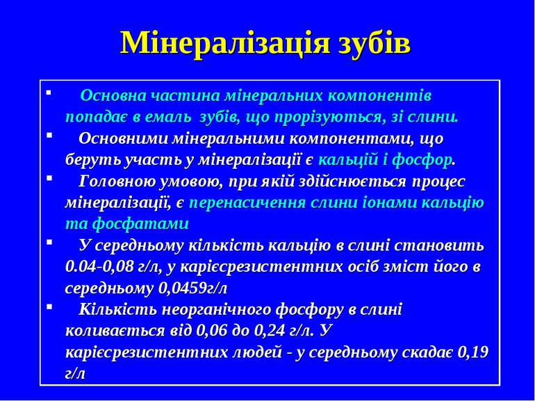 Основна частина мінеральних компонентів попадає в емаль зубів, що прорізуютьс...