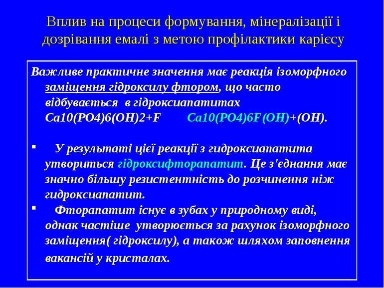 Важливе практичне значення має реакція ізоморфного заміщення гідроксилу фторо...