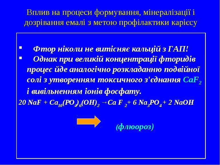 Фтор ніколи не витісняє кальцій з ГАП! Однак при великій концентрації фториді...