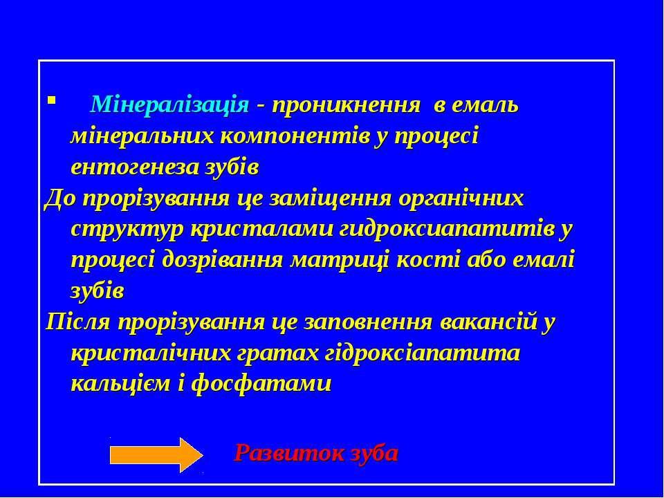 Мінералізація - проникнення в емаль мінеральних компонентів у процесі ентоген...