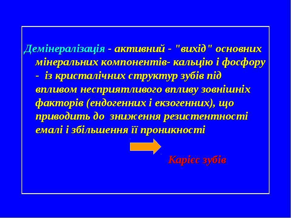 """Демінералізація - активний - """"вихід"""" основних мінеральних компонентів- кальці..."""