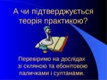А чи підтверджується теорія практикою?