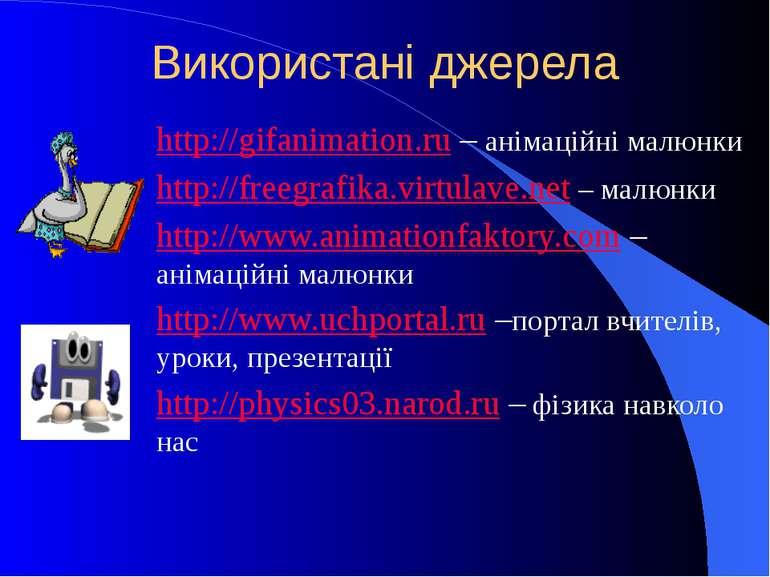 Використані джерела http://gifanimation.ru – анімаційні малюнки http://freegr...