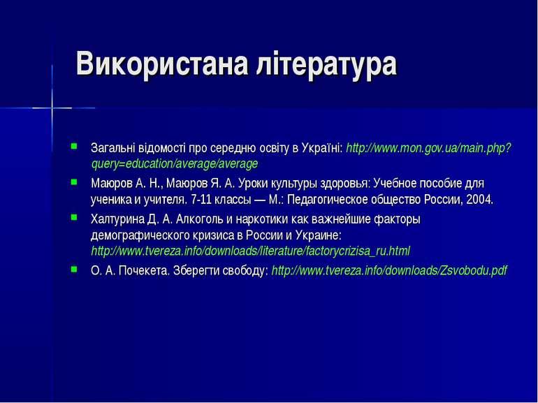 Використана література Загальні відомості про середню освіту в Україні: http:...