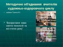 Методичне об'єднання вчителів художньо-оздоровчого циклу керівник Горечка М.І...