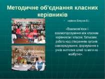 Методичне об'єднання класних керівників керівник Білоусяк В.І. «Взаємозв'язок...