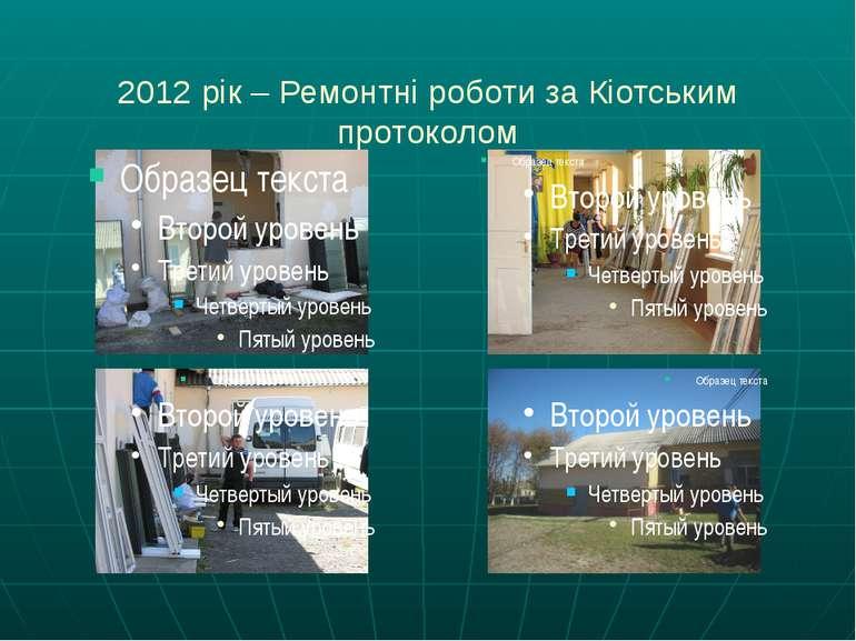 2012 рік – Ремонтні роботи за Кіотським протоколом