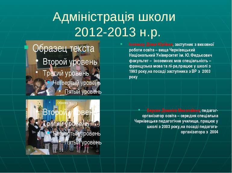 Адміністрація школи 2012-2013 н.р. Ісопеску Діана Юріївна, заступник з виховн...