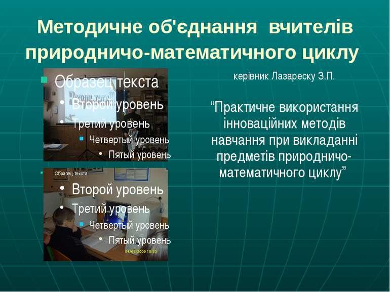 Методичне об'єднання вчителів природничо-математичного циклу керівник Лазарес...