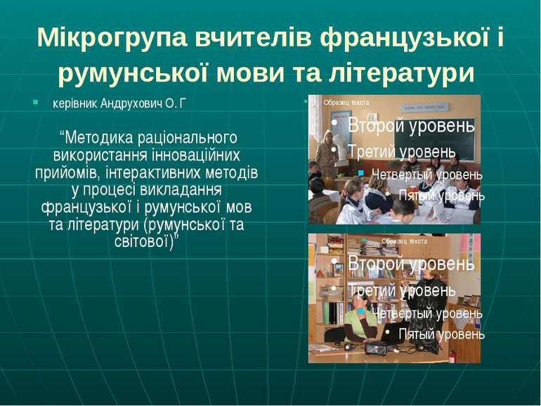 Мікрогрупа вчителів французької і румунської мови та літератури керівник Андр...