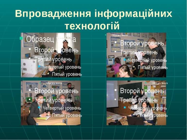Впровадження інформаційних технологій