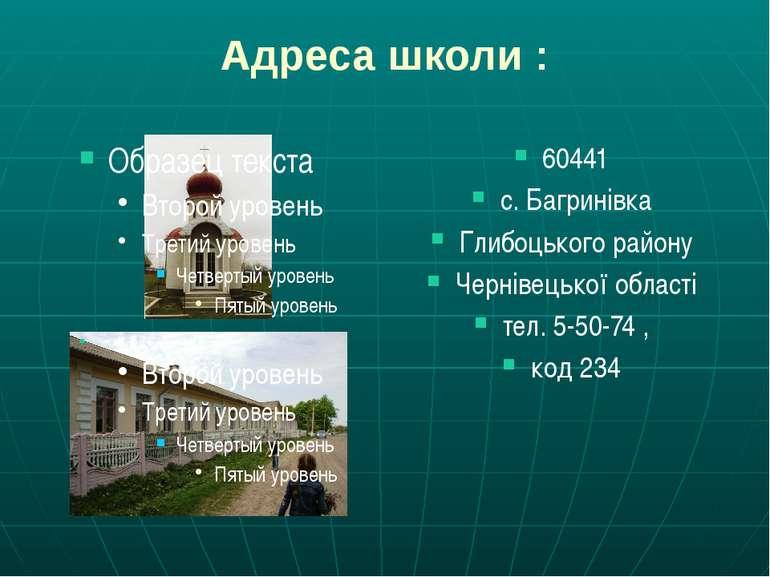 Адреса школи : 60441 с. Багринівка Глибоцького району Чернівецької області те...