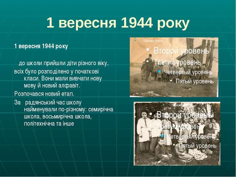1 вересня 1944 року 1 вересня 1944 року до школи прийшли діти різного віку, в...