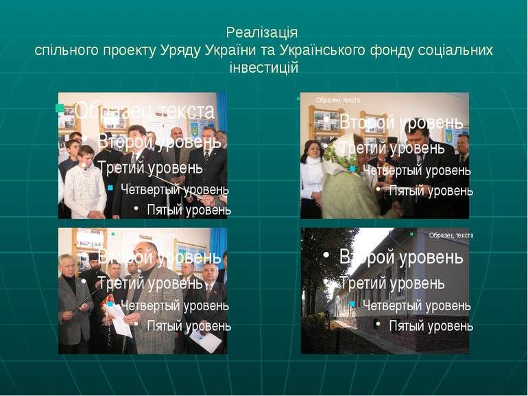 Реалізація спільного проекту Уряду України та Українського фонду соціальних і...
