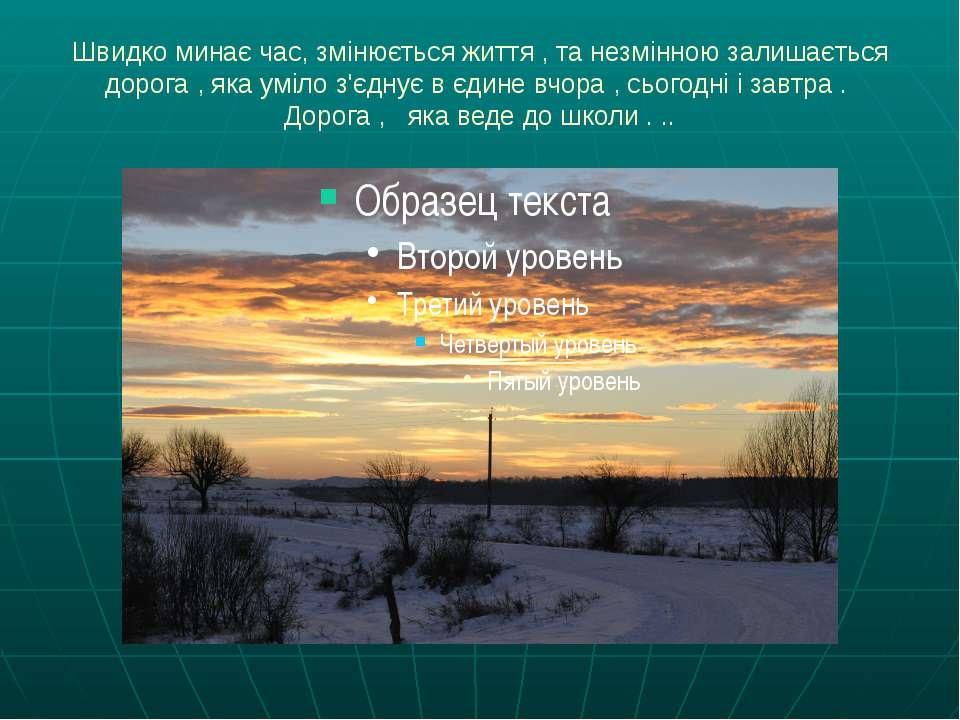 Швидко минає час, змінюється життя , та незмінною залишається дорога , яка ум...