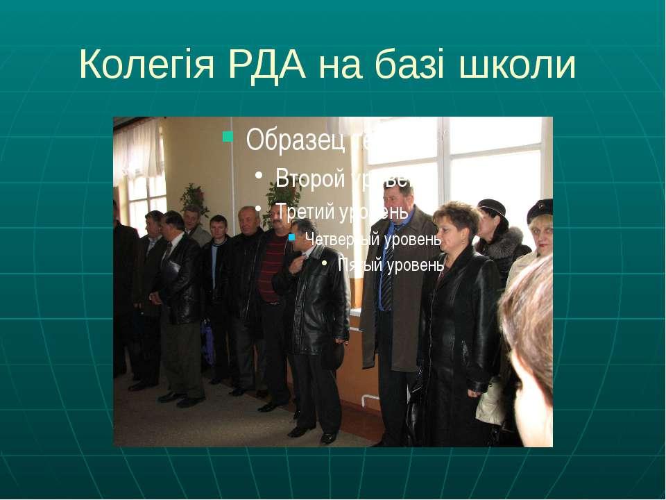 Колегія РДА на базі школи