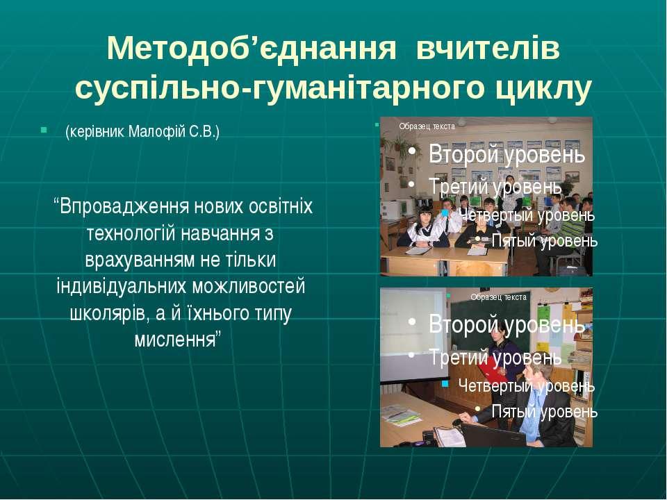Методоб'єднання вчителів суспільно-гуманітарного циклу (керівник Малофій С.В....