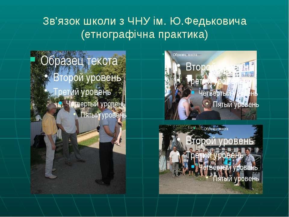 Зв'язок школи з ЧНУ ім. Ю.Федьковича (етнографічна практика)