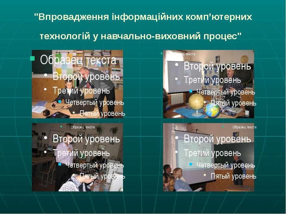 """""""Впровадження інформаційних комп'ютерних технологій у навчально-виховний..."""
