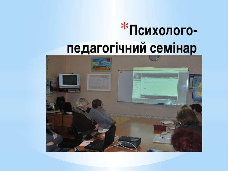 Психолого-педагогічний семінар