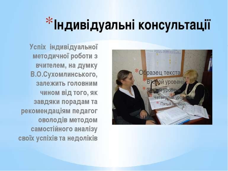 Індивідуальні консультації Успіх індивідуальної методичної роботи з вчителем,...
