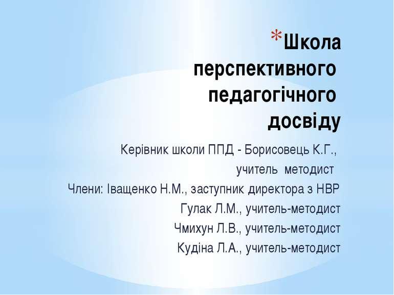 Школа перспективного педагогічного досвіду Керівник школи ППД - Борисовець К....