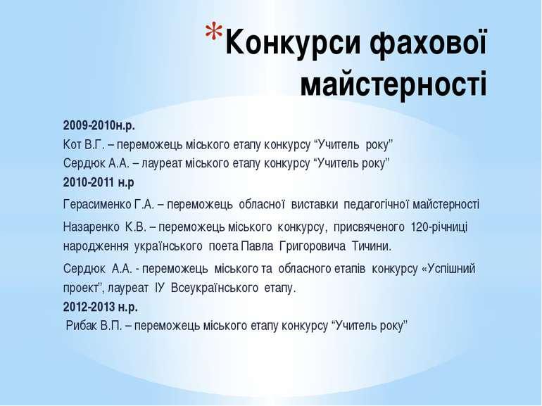 Конкурси фахової майстерності 2009-2010н.р. Кот В.Г. – переможець міського ет...