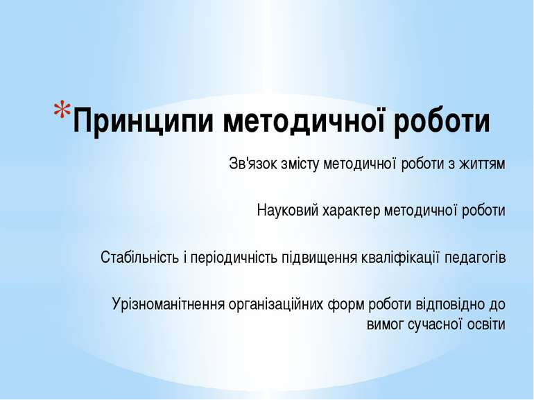 Принципи методичної роботи Зв'язок змісту методичної роботи з життям Науковий...