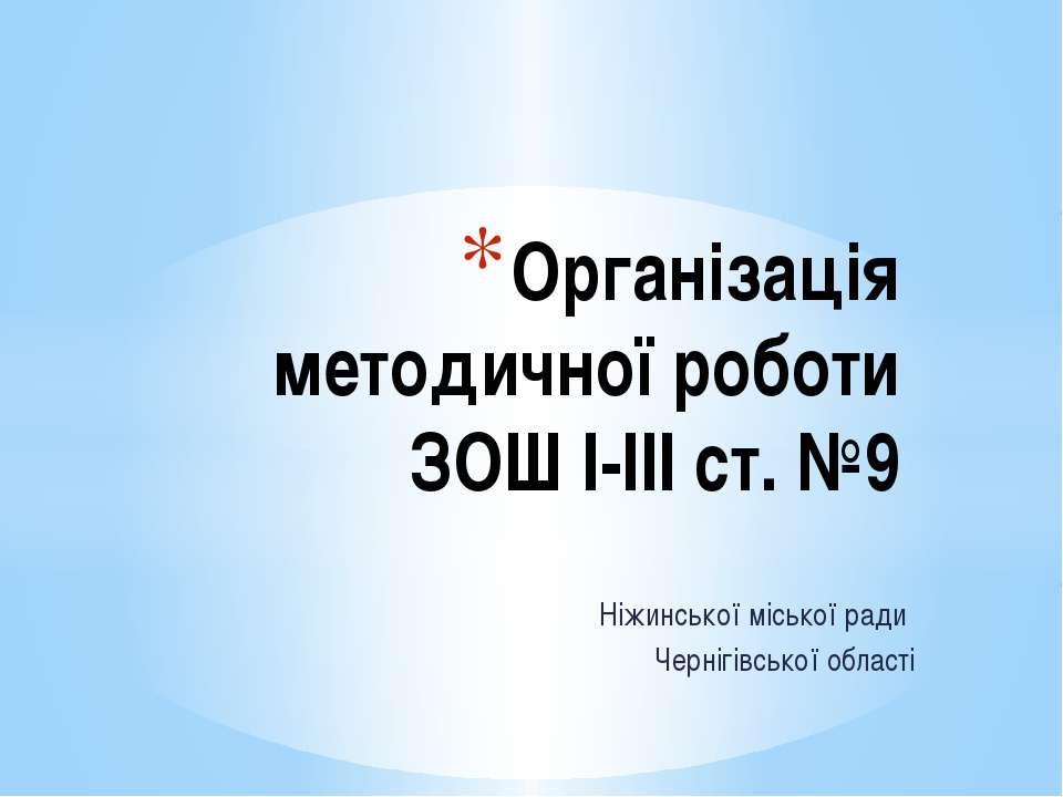 Організація методичної роботи ЗОШ І-ІІІ ст. №9 Ніжинської міської ради Черніг...