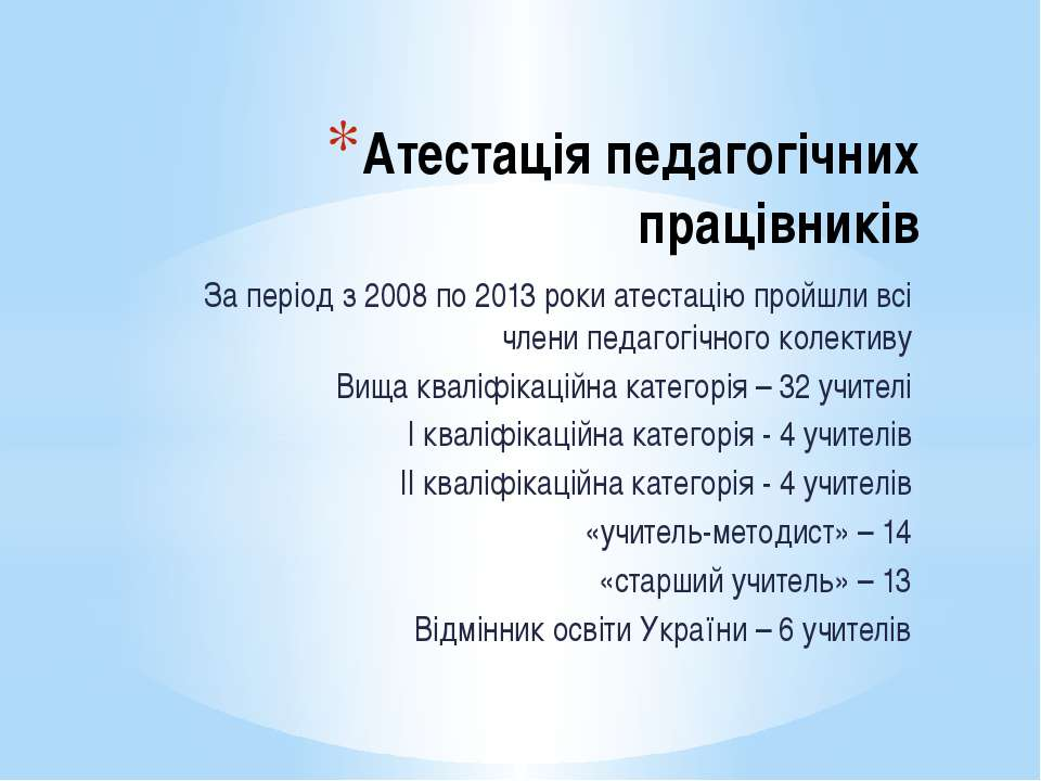 Атестація педагогічних працівників За період з 2008 по 2013 роки атестацію пр...