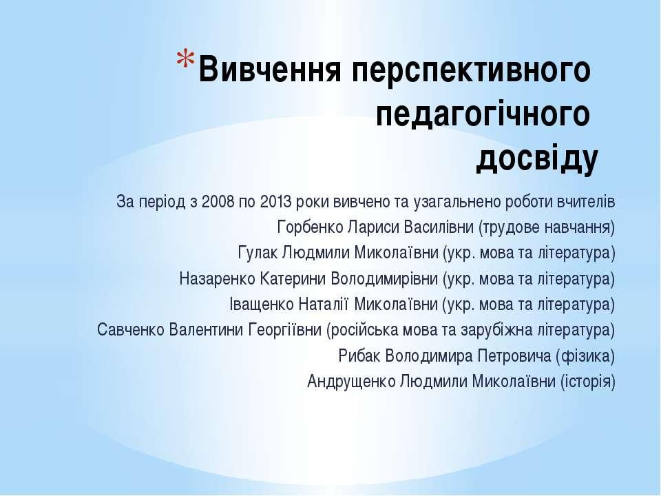 Вивчення перспективного педагогічного досвіду За період з 2008 по 2013 роки в...