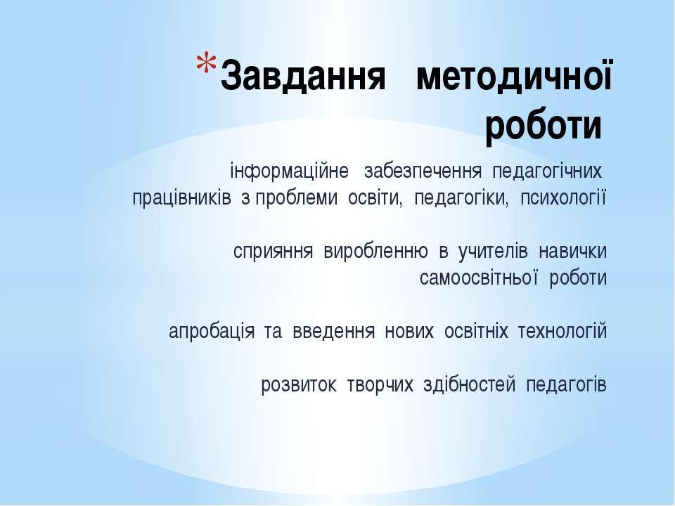 Завдання методичної роботи інформаційне забезпечення педагогічних працівників...