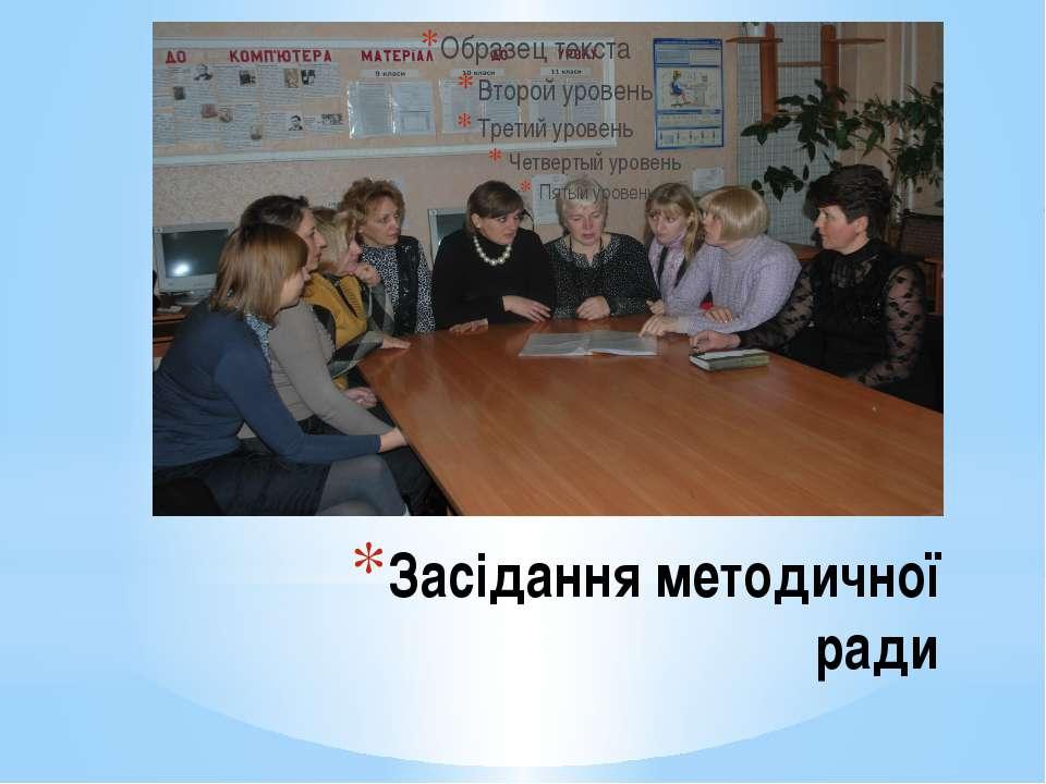 Засідання методичної ради
