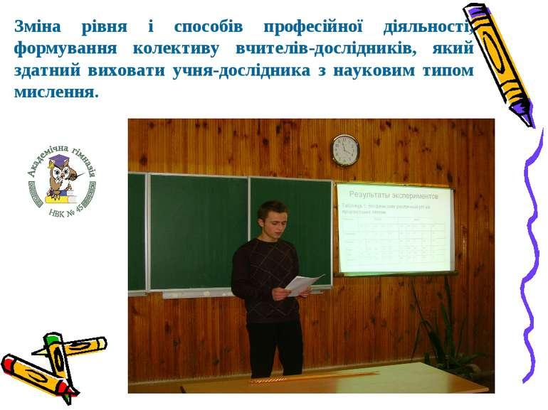 Зміна рівня і способів професійної діяльності, формування колективу вчителів-...
