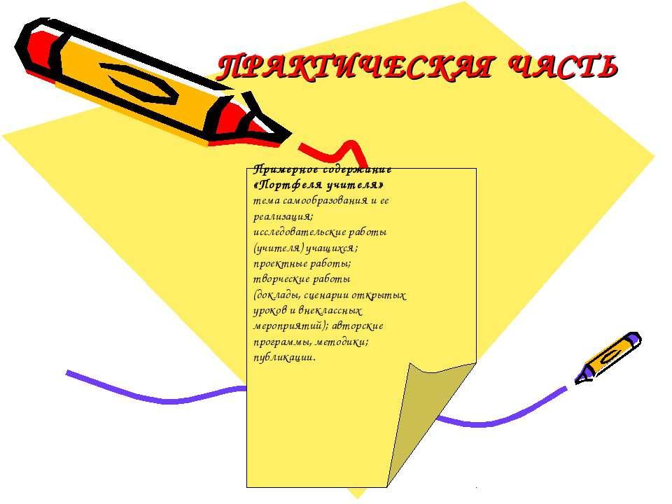 ПРАКТИЧЕСКАЯ ЧАСТЬ Примерное содержание «Портфеля учителя» тема самообразован...