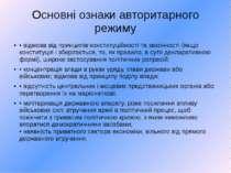 Основні ознаки авторитарного режиму • відмова від принципів конституційності ...