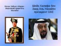 Мизан Зайнал Абидин - Верховний правитель Малайзії
