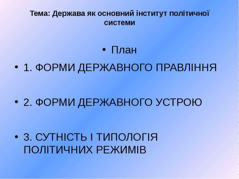 Тема: Держава як основний інститут політичної системи План 1. ФОРМИ ДЕРЖАВНОГ...