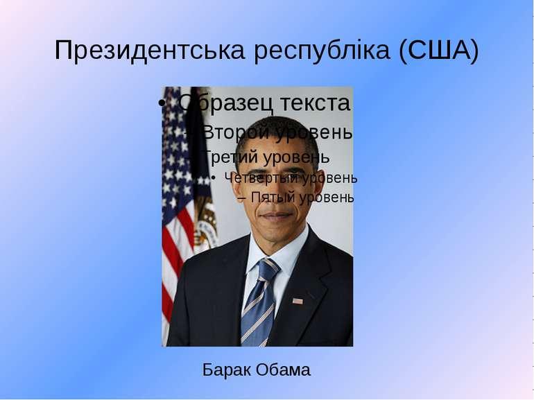 Президентська республіка (США)