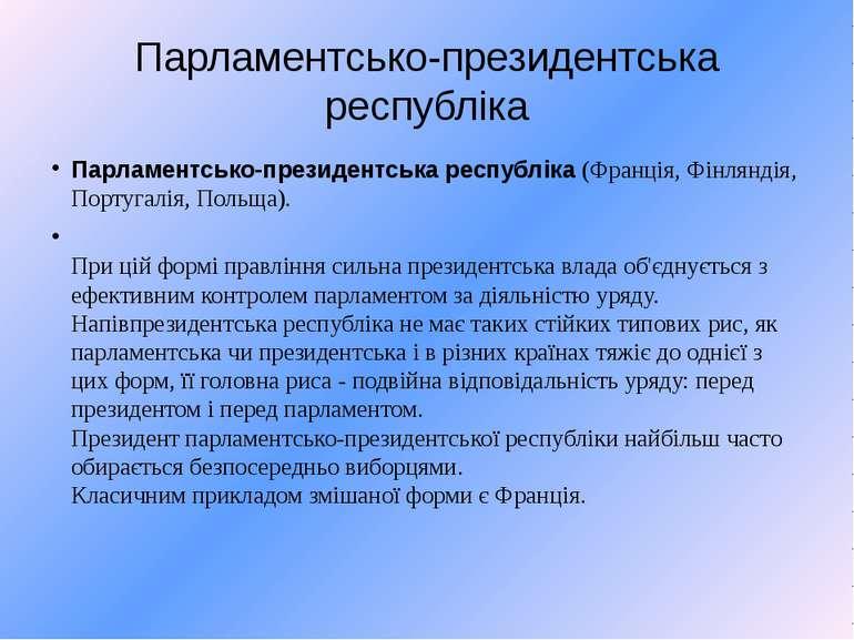 Парламентсько-президентська республіка Парламентсько-президентська республіка...