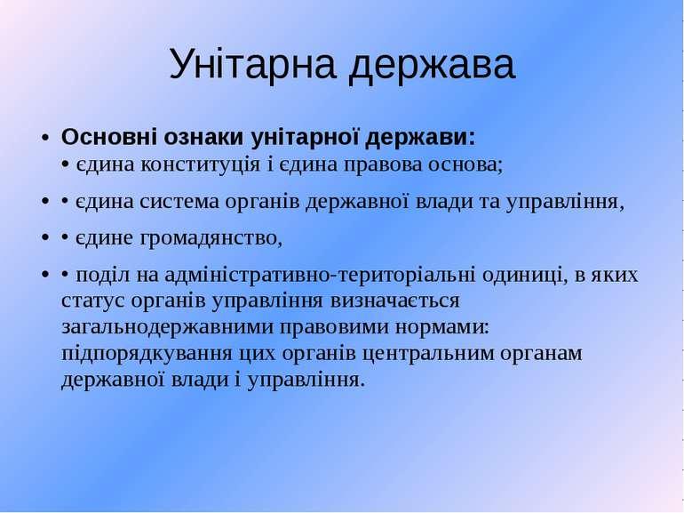 Унітарна держава Основні ознаки унітарної держави: • єдина конституція і єдин...