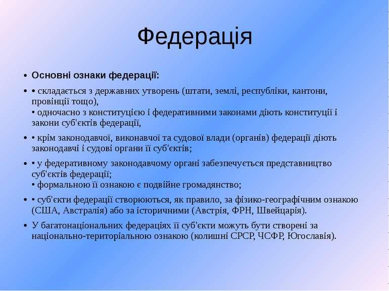 Федерація Основні ознаки федерації: • складається з державних утворень (штати...